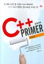C++ Primer 한글 4판