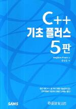C++ 기초 플러스 5판